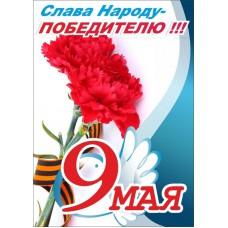 День Победы №36