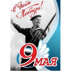 День Победы №37