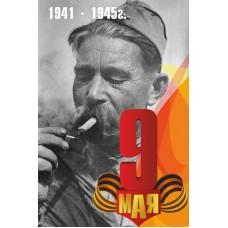 День Победы №44