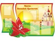 Оформление группы Аленький цветочек №1