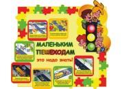 Стенды по БЖД для школы №2