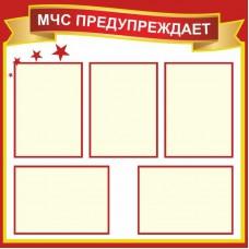 Стенды по БЖД для школы №3
