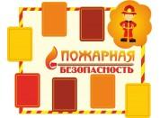 Стенды по БЖД для школы №5