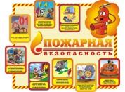 Стенды по БЖД для школы №10