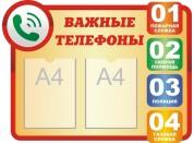Стенды по БЖД для школы №11