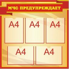 Стенды по БЖД для школы №25