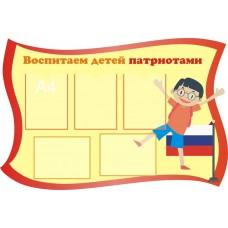 Стенд педагога №1