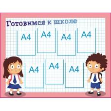 Стенд педагога №5