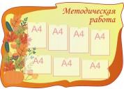 Стенд педагога №10