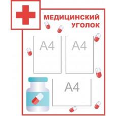 Главный стенд доктора №1