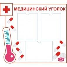 Главный стенд доктора №2