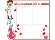 Главный стенд доктора №3