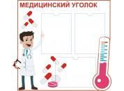 Главный стенд доктора №4