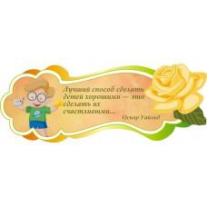 Стенд декоративный №6