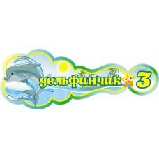 Оформление группы Дельфинчик №4