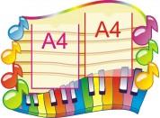 Оформление музыкального зала №13