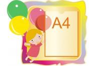 Детские стенды общей информации №16