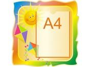 Детские стенды общей информации №17
