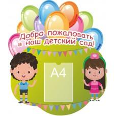 Элементы оформления детского сада №2