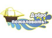 Элементы оформления детского сада №11