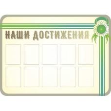 Стенды школьных достижений №4