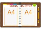 Стенд профильный №15