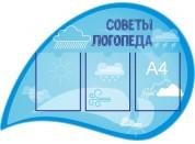 Советы специалистов в детском саду №3