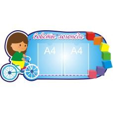 Советы специалистов в детском саду №4