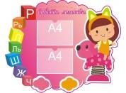 Советы специалистов в детском саду №5