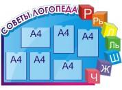 Советы специалистов в детском саду №6