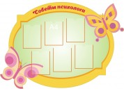 Советы специалистов в детском саду №8