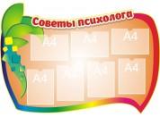 Советы специалистов в детском саду №9