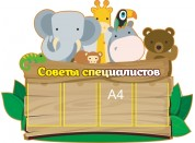Советы специалистов в детском саду №14