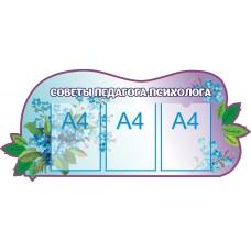 Советы специалистов в детском саду №16