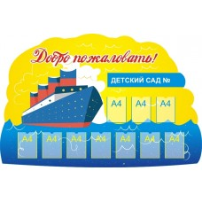 Стенд визитка №11