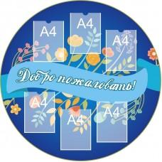 Стенд визитка №13