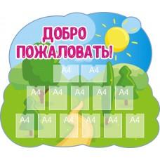 Стенд визитка №19