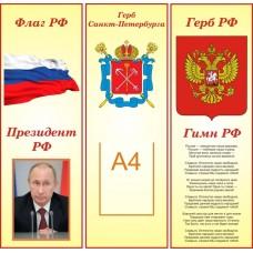 Стенд визитка №33