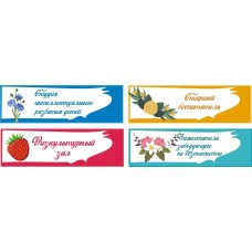 Табличка для детского сада №4