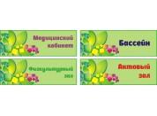 Табличка для детского сада №9