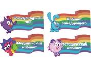 Табличка для детского сада №10