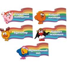 Табличка для детского сада №11