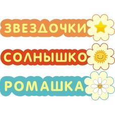 Табличка для детского сада №15