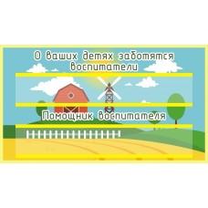 Табличка для детского сада №23