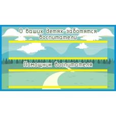 Табличка для детского сада №24