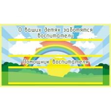 Табличка для детского сада №25