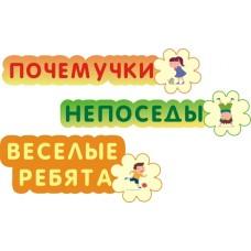 Табличка для детского сада №26
