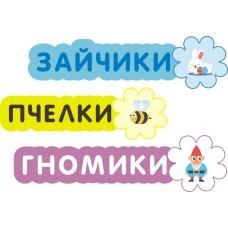 Табличка для детского сада №27