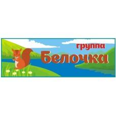 Табличка для детского сада №33