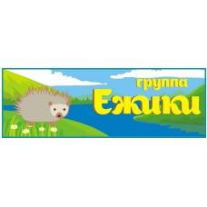 Табличка для детского сада №34